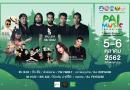 ยิ่งใหญ่เทศกาลดนตรีนานาชาติ Pai Music Festival 2019