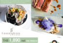 เปิดแล้วห้องอาหารทุ่งข้าวอาหารไทยสไตล์โมเดิร์นทสวิสต์ผ่านการรังสรรค์เมนูโดยเชฟปรัช