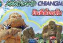 Armyland ดินแดนท่องเที่ยวในเขตทหารสร้างแลนด์มาร์คใหม่ให้นักท่องเที่ยว
