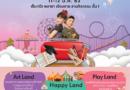 """ซีพีเอ็น จัดแคมเปญวันเด็ก """"Central Kids Day 2020 – Smart Kids Wonderland สนุกกับการผจญภัยในดินแดนมหัศจรรย์"""" ณ ศูนย์การค้าเซ็นทรัลฯ ทุกสาขาทั่วประเทศ"""