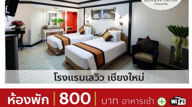 โรงแรมเลวิว เชียงใหม่ ชวนไทยเที่ยวไทย ช่วงพักร้อนปิดเทอม