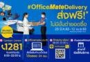 """OfficeMate FreeDelivery"" สนับสนุน Social Distancing พร้อมเคียงข้าง ""เพื่อน"" ในยามที่ห่าง ""ออฟฟิศ"""