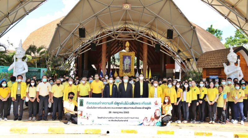 เชียงใหม่ไนท์ซาฟารี ปลูกต้นรวงผึ้งเฉลิมพระเกียรติ เนื่องในโอกาสวันเฉลิมพระชนมพรรษาพระบาทสมเด็จพระเจ้าอยู่หัว 28 กรกฎาคม 2563