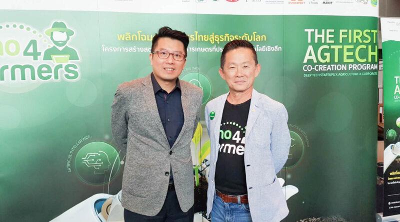 SUN ร่วมกับ NIA ผลักดันกลุ่มสตาร์ทอัพภาคเกษตรพัฒนาเทคโนโลยีและนวัตกรรม เพื่อยกระดับภาคการเกษตรไทย