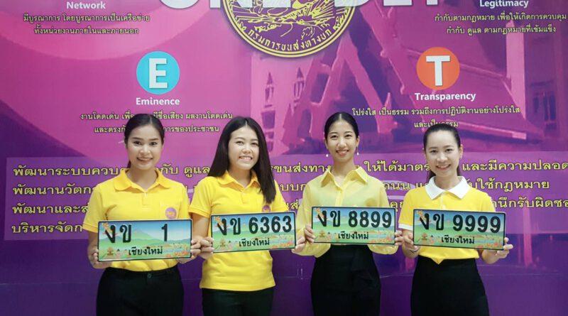 ขนส่งเชียงใหม่ เชิญชวนประมูลป้ายเลขสวย หมวดอักษร งข 8-9 สิงหาคม 2563