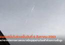 สดร.ชี้แจงเสียงดังสนั่น เย็นวันที่ 6 สิงหาคม 2563  คาดอาจเกิดจากดาวตกขนาดใหญ่ พุ่งผ่านท้องฟ้าด้วยความเร็วสูง