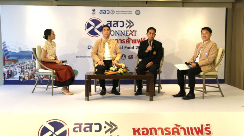 """พร้อมจัดงาน """"Chiang Mai Local Food"""" ช่วยเหลือธุรกิจหลังโควิด-19 โดยหอการค้าเชียงใหม่ จับมือ สสว."""