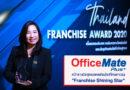 """ออฟฟิศเมท พลัส สุดยอดแฟรนไชส์ไทยดาวรุ่งมาแรงแห่งปี 2020 การันตีด้วยรางวัล """"Franchise Shining Star"""" จากกรมพัฒนาธุรกิจการค้า กระทรวงพาณิชย์"""