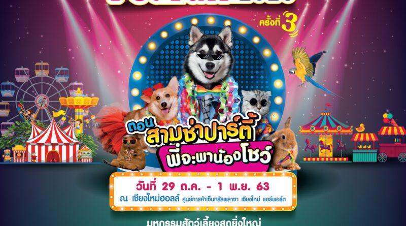 กลับมาสร้างความสุขเพื่อคนรักสัตว์อีกครั้ง  Petmart Chiangmai present Chiangmai Pet Fair 2020
