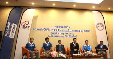 """""""Thailand By UTMB""""@ดอยอินทนนท์ สนามเทรลสูงสุดแดนสยามพร้อมรับนักวิ่งและอวดศักยภาพทางสาธารณสุข"""