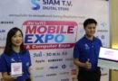 """สยามทีวี ดิจิตอลสโตร์ จัดใหญ่ลดกระหน่ำ กับงาน """"Siam TV. Mobile Expo & Computer Expo 2020"""" มหกรรมโทรศัพท์มือถือและคอมพิวเตอร์ที่ใหญ่ที่สุดในภาคเหนือ"""