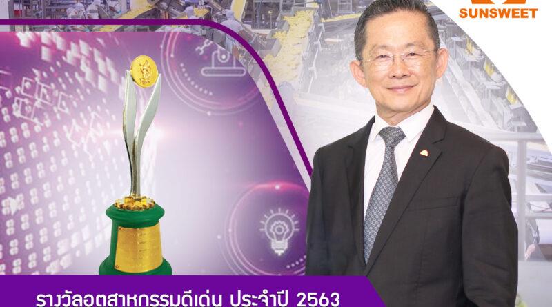 SUN คว้ารางวัลอุตสาหกรรมดีเด่น ประจำปี2563