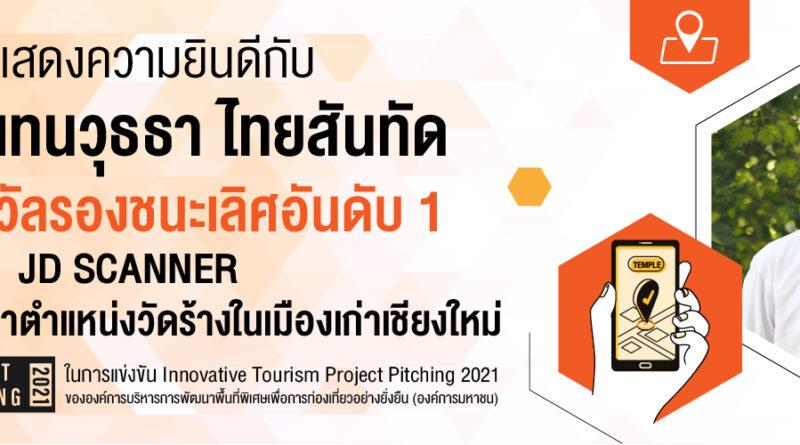 """""""JD SCANNER"""" แอพฯหาวัดร้างในเชียงใหม่ผลงานอาจารย์คณะสถาปัตย์ฯแม่โจ้ รับรางวัลรองชนะเลิศอันดับ 1 ระดับประเทศ Innovative Tourism Project Pitching 2021"""