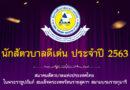ี3 บุคคลคุณภาพ ม.แม่โจ้ รับรางวัลจากสมาคมสัตวบาลแห่งประเทศไทย ประจำปี 2563