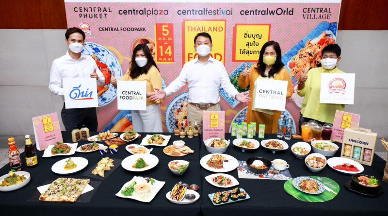 ที่สุดของอาหารเจ Thailand J Food Festival ที่ศูนย์การค้าเซ็นทรัล ท็อปฟอร์มเดสติเนชั่นแห่งเทศกาลกินเจ รวมสุดยอดเมนูเจทุกรูปแบบไว้ในที่เดียว เริ่ม 5-14 ต.ค. 64 นี้