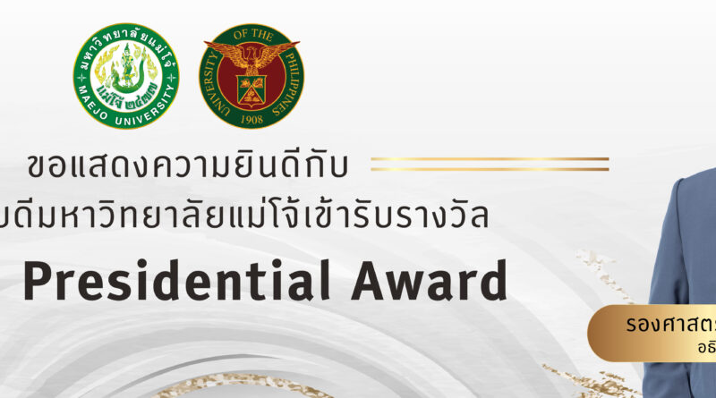อธิการบดี ม.แม่โจ้ รับรางวัล UPLB Presidential Award Best of The Best รางวัลศิษย์เก่า UPLB ประเทศฟิลิปปินส์